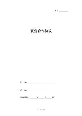 联营合作合同协议书范本通用版 .docx