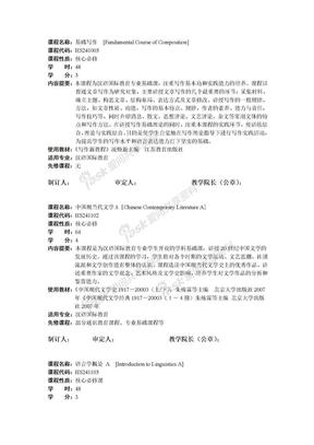 课程名称:基础写作教学大纲.doc