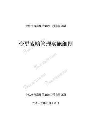 工程有限公司变更索赔管理实施细则.doc