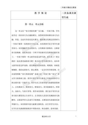 二年级下册语文教案.doc