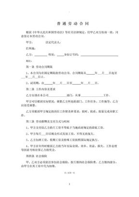 普通劳动合同范本.doc
