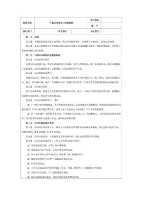 XX房地产公司营销活动策划与实施细则.docx