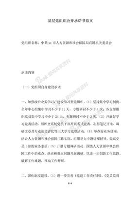 2018年基层党组织公开承诺书范文.docx