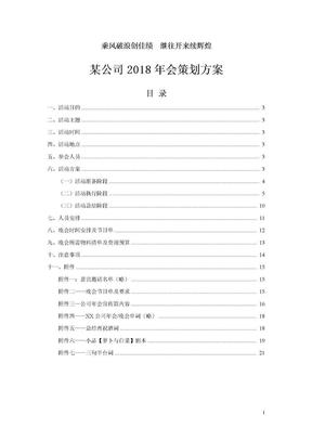 【年会策划方案】公司2018年会策划方案.doc