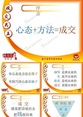 成交为王销售版.ppt