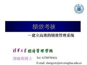 《目标管理与绩效考核》-清华大学郑晓明博士.ppt