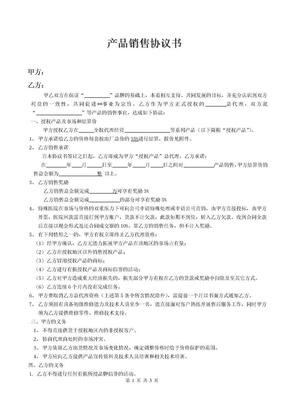 产品代理协议书范本.doc