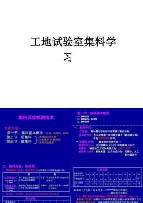 集料试验检测学习.ppt