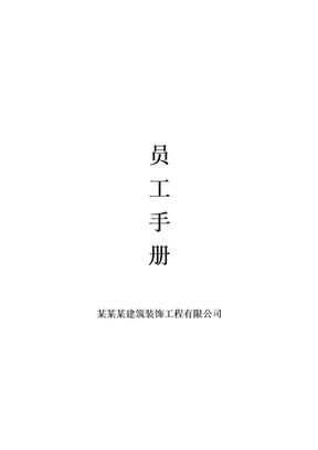 XX公司员工手册(小型公司).doc