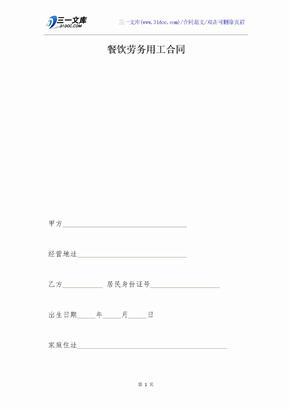 餐饮劳务用工合同.docx