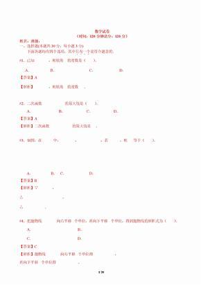 2015-2016学年北京第四中学初三上期中数学.doc