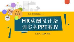 HR薪酬设计培训教程PPT模板(40页).pptx