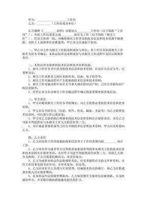 技术保密协议.doc