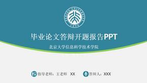 XX学院简约风毕业论文答辩开题报告PPT模板.pptx