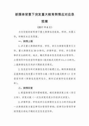 新媒体背景下突发重大教育舆情应对应急预案.doc