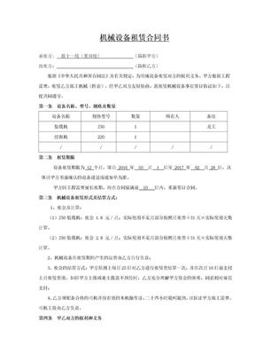 机械设备租赁合同(简单版).doc