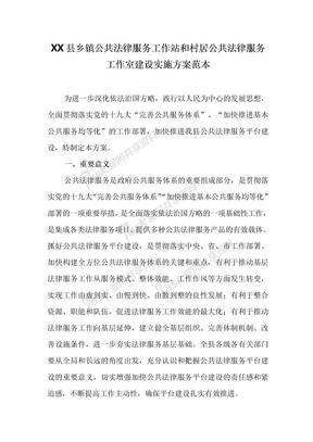 XX县乡镇公共法律服务工作站和村居公共法律服务工作室建设实施方案范本.doc