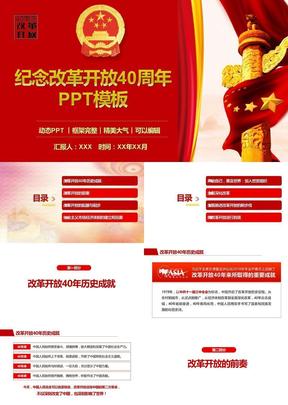 解读改革开放40周年之路PPT模板(44页).pptx