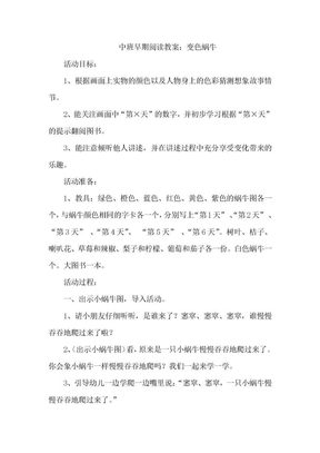 中班早期阅读教案:变色蜗牛.doc
