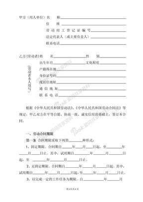 全日制劳动合同书.doc
