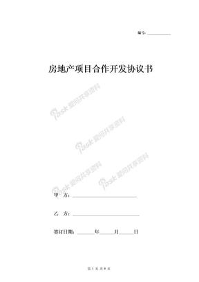 房地产项目投资合作开发合同协议范本模板-在行文库.doc
