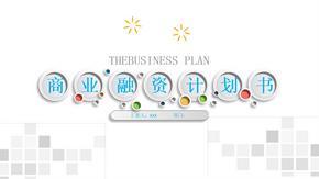 商业项目融资计划书PPT模板.pptx
