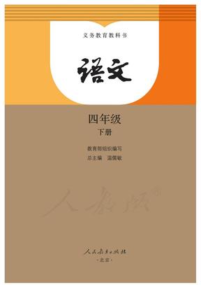 2020部编版四年级语文下册电子课本.pdf