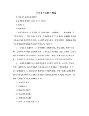 合同文件的解释顺序