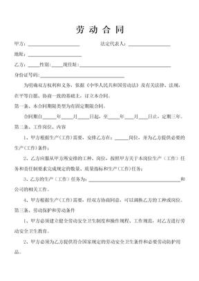 行政人员劳动合同范文.doc