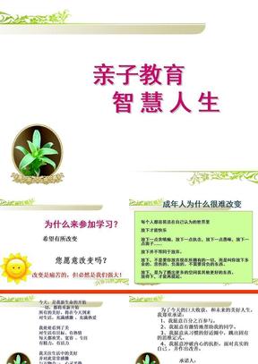 亲子教育培训ppt课件(1)
