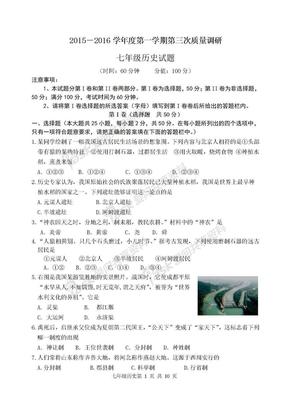 2015-2016学年度第二次质量调研七年级历史试题.doc