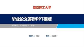 南京理工大学毕业论文ppt模板【经典】.ppt