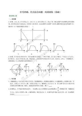 初中数学中考冲刺:代几综合问题--巩固练习(基础).doc