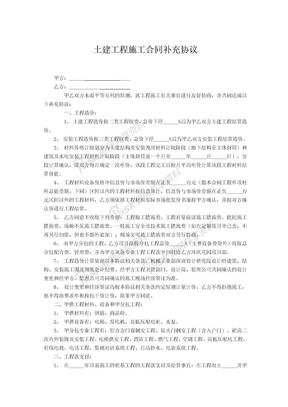 合同补充协议(房地产).doc