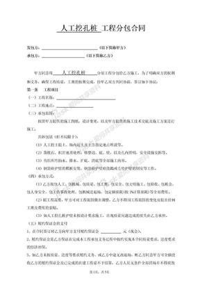 人工挖孔桩工程分包合同 修改版.doc