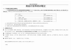 如何写商业计划书.doc