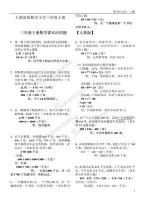 人教新版数学小学三年级上册课本应用题汇总(含答案及解析).doc