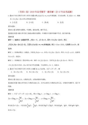 (全国I卷)2019年高考数学一题多解(含17年高考试题).doc