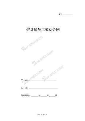 健身房员工劳动合同协议范本模板(详情展示文档)-在行文库.doc