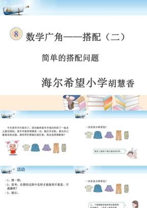 三年级下册数学广角搭配(二)简单的搭配问题.ppt