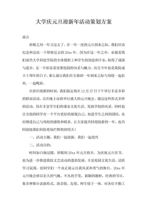 大学庆元旦迎新年活动策划方案.docx