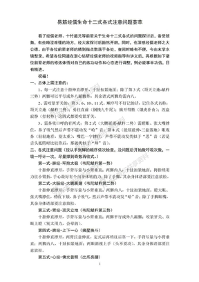 易筋经儒生命十二式各式注意问题.doc