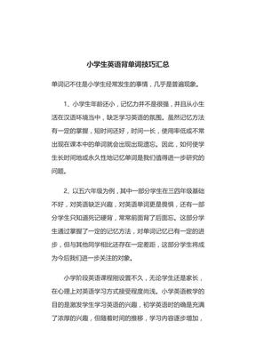 小学生英语背单词技巧汇总.pdf