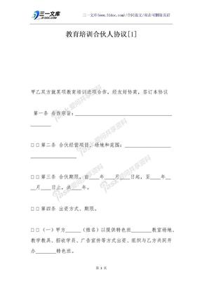 教育培训合伙人协议[1].docx