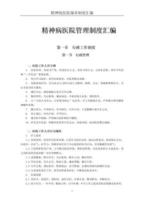 2018县精神病医院管理制度汇编.doc