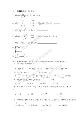 大学高等数学期末考试试题与答案.doc