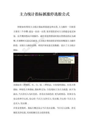 主力统计指标抓涨停选股公式.doc