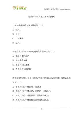 浙教版科学八年级上第一章习题2 1.2水的组成.docx