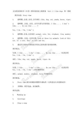 译林版小学英语四年级上册教案全册.doc