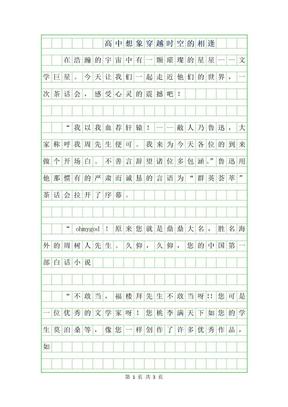 2019年高中想象作文-穿越时空的相逢.docx